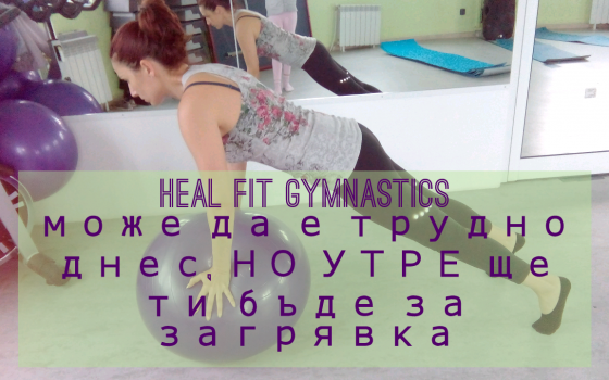 Heal Fit Gymnastics в JK FITNESS в жк. Бокар