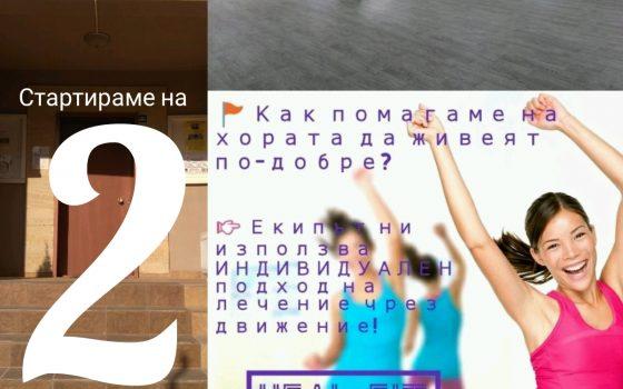 НОВО!!! Heal Fit Gymnastics в жк. Младост 2 – Зала за танци и спорт Сборенка