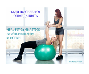 Какво е гимнастика по метода HEAL FIT GYMNASTICS