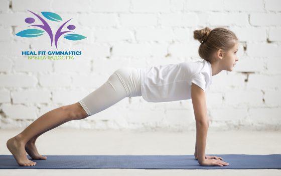 Лечебна гимнастика HEAL FIT GYMNASTICS вече и в ANGEL STEPS от 22 Февруари 2018