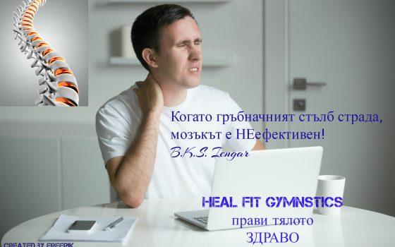 Обедни часове по Лечебна гимнастика HEAL FIT GYMNASTICS в ANGEL STEPS